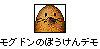 Mogu00